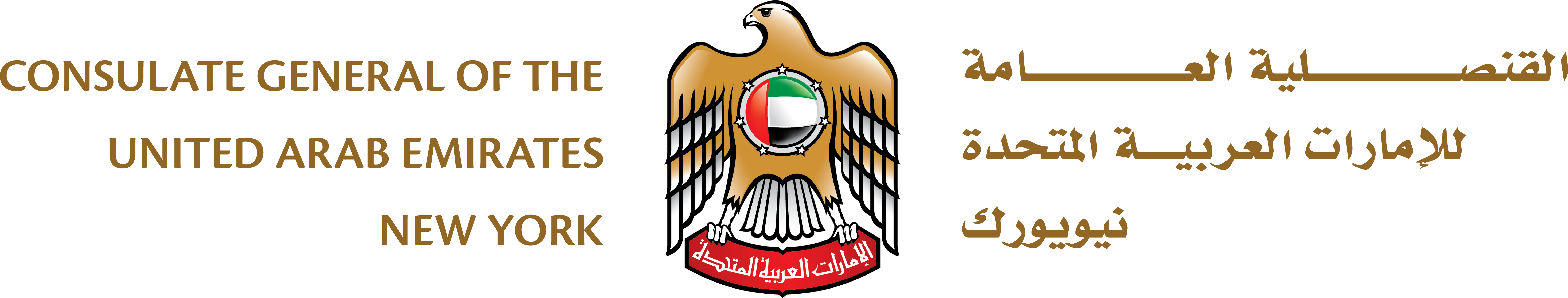 Consulate General of the United Arab Emirates  in New York