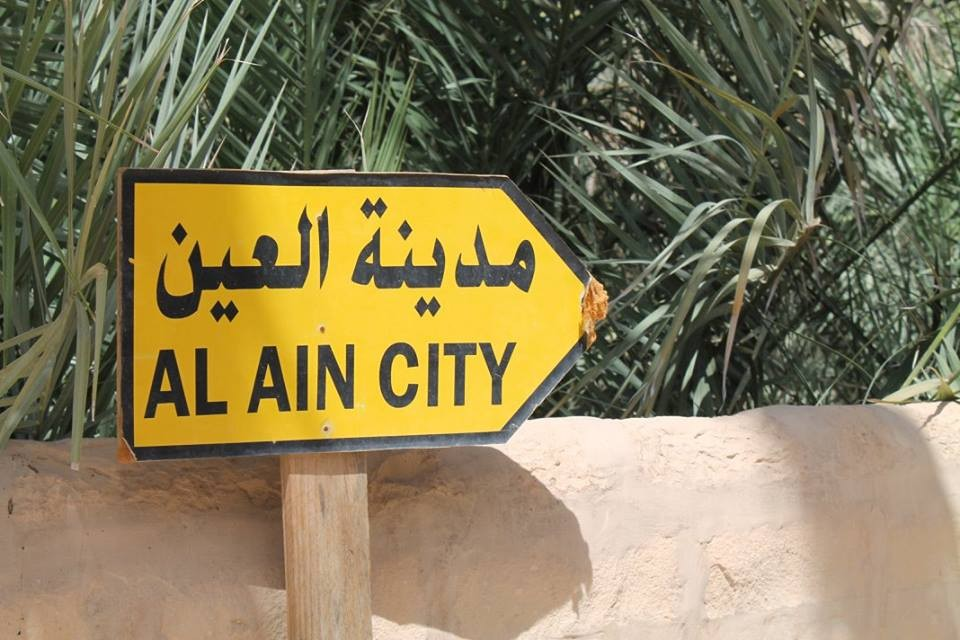 Road Sign to Al Ain